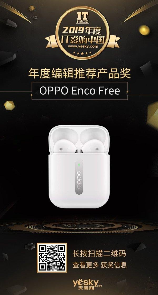 2019年度IT影响中国:OPPO Enco Free获编辑推荐产品奖