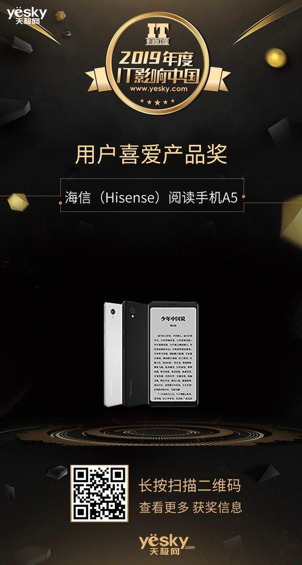 海信阅读手机A5获得IT影响中国2019年度用户喜爱产品奖