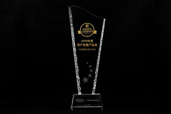 2019年度IT影响中国:360健康手表OL201荣获用户喜爱产品奖