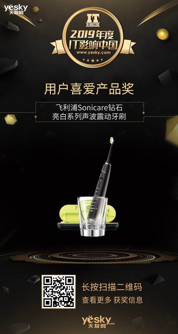 飞利浦Sonicare钻石亮白系列牙刷获IT影响中国年度用户喜爱产品奖