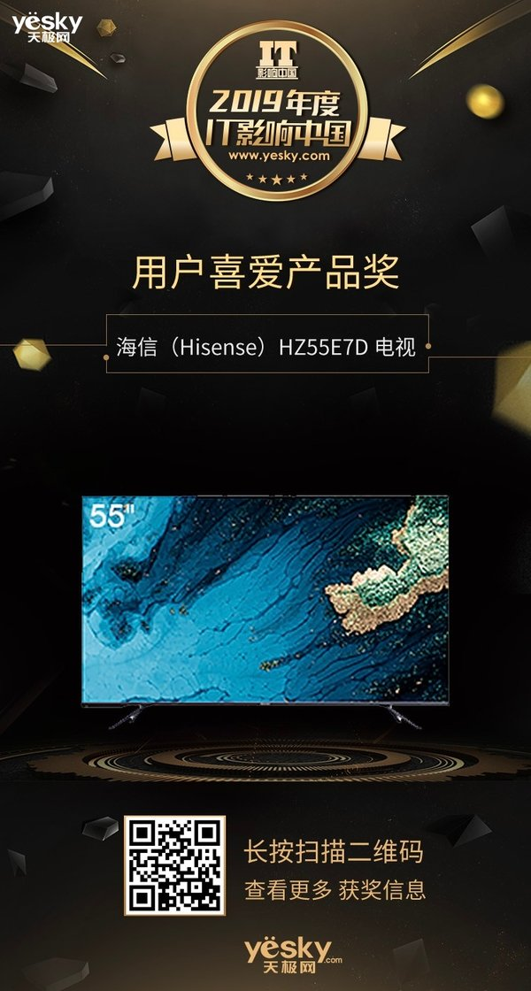 海信电视HZ55E7D获得IT影响中国2019年度用户喜爱奖