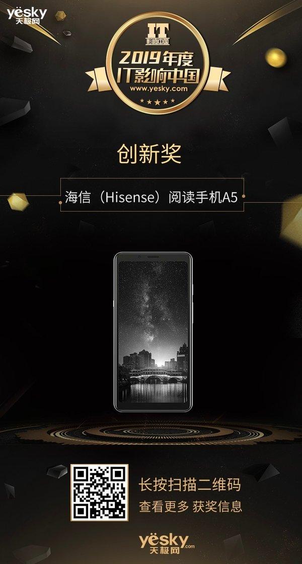 海信阅读手机A5获得IT影响中国2019年度创新奖