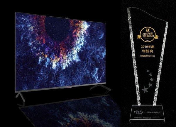 2019年度IT影响中国:荣耀智慧屏PRO获年度创新奖