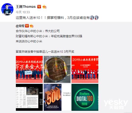小米官方透露小米10最晚3月开卖 ,售价或超3500元