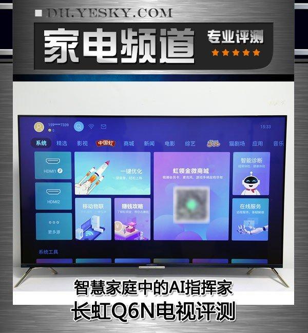 智慧家庭中的AI指挥家 长虹极智屏Q6N电视亚博下载链接