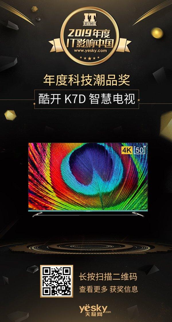 酷开K7D智慧电视获得IT影响中国2019年度科技潮品奖