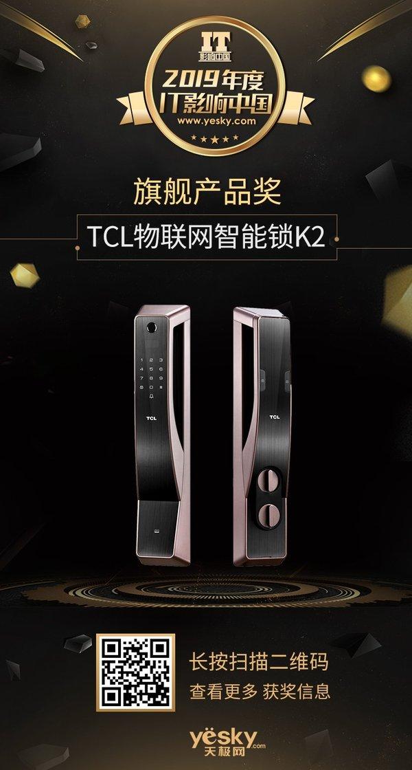 """2019年度IT影响中国:TCL K2门锁获""""2019 年度旗舰产品""""奖"""