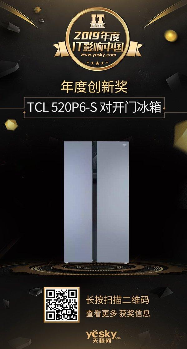 """2019年度IT影响中国:TCL P6冰箱获""""2019年度创新""""奖"""
