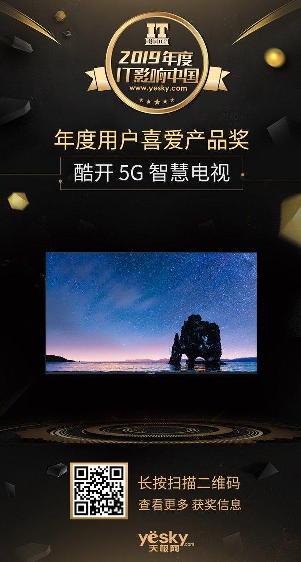 酷开5G智慧电视获得IT影响中国2019年度用户喜爱产品奖
