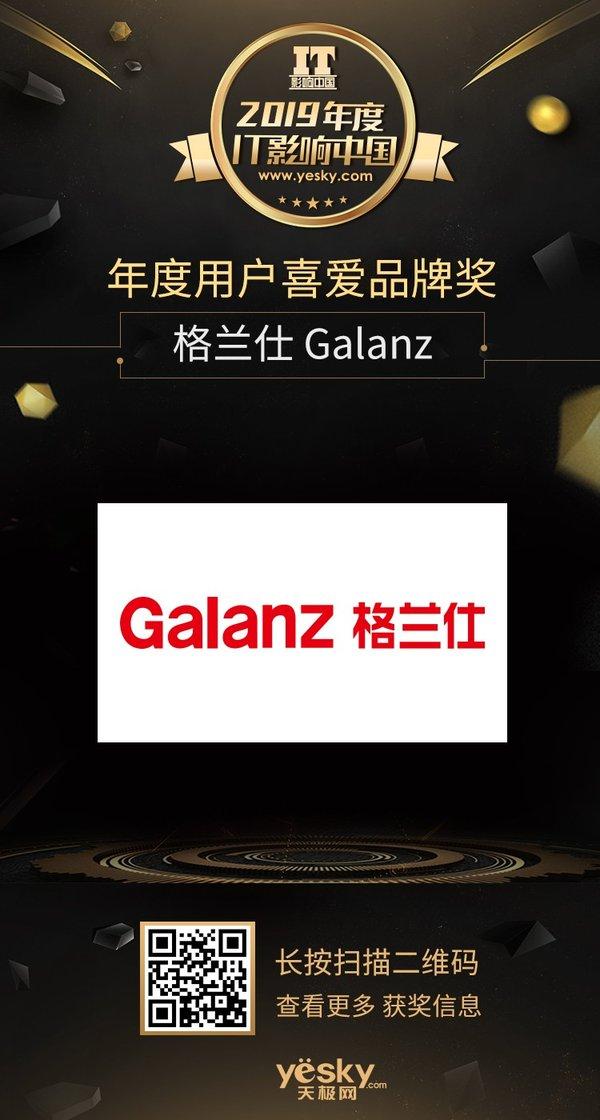 """2019年度IT影响中国:格兰仕获""""2019 年度用户喜爱品牌""""奖"""