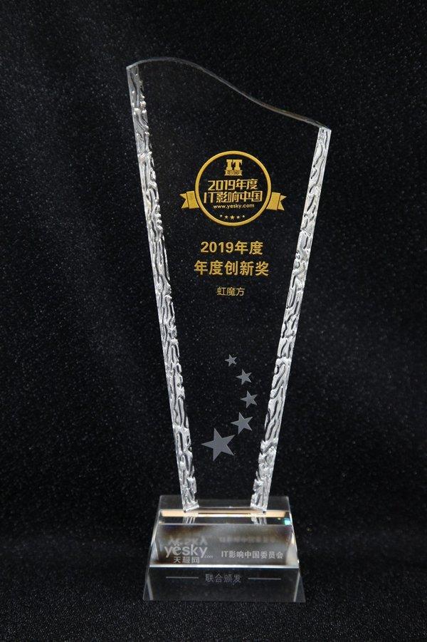 """2019年度IT影响中国:虹魔方获""""2019 年度创新""""奖"""