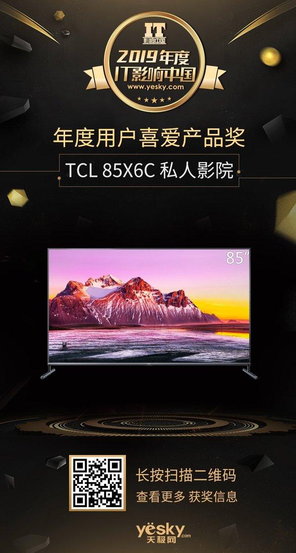 """2019年度IT影响中国:TCL 85X6C 私人影院获""""2019年度用户喜爱产品""""奖"""