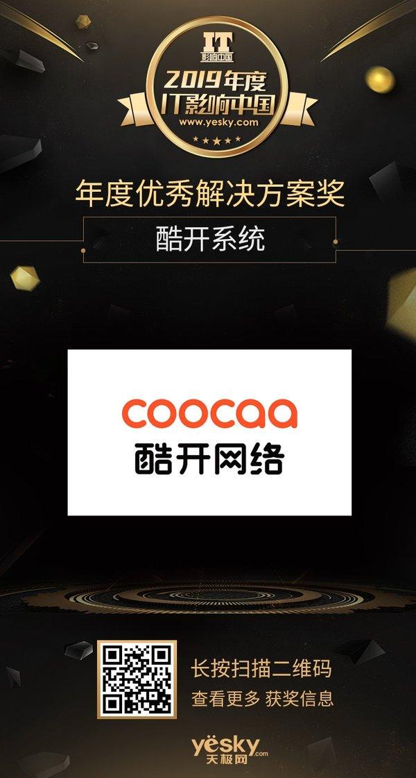 """2019年度IT影响中国:酷开系统获""""2019年度优秀解决方案""""奖"""