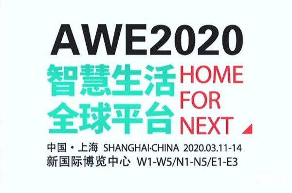 以智竞未来为主题 AWE2020展会看点多多