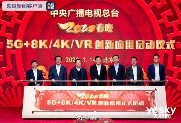 """2020春晚新""""看法"""":5G+8K实现超高清远程直播"""