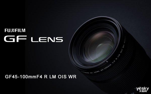 富士龙GF45-100mmF4 R LM OIS WR无反中画幅变焦镜头发布