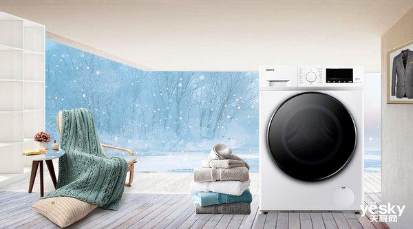 AWE2020看点:格兰仕展示旗下洗烘一体机