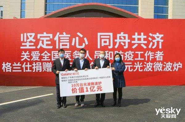 驰援武汉格兰仕再捐10万台健康家电价值超1亿元