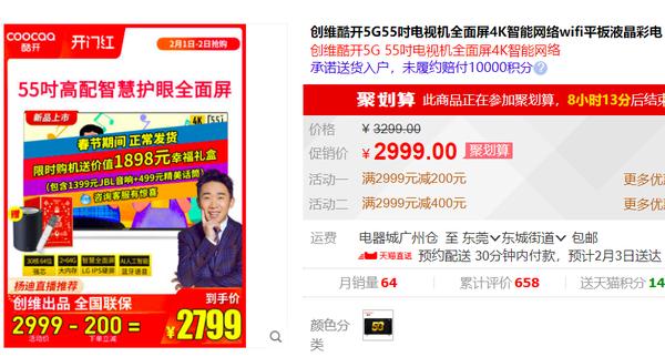 智慧屏 酷开5G 55��4K电视到手2799元