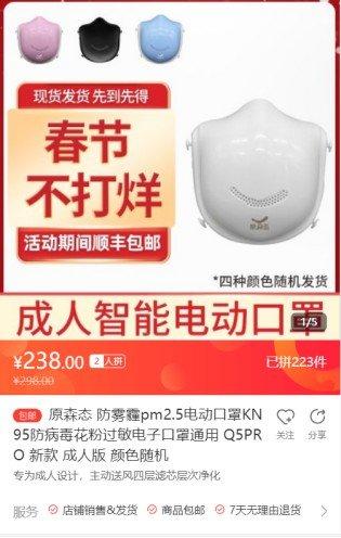 苏宁拼购上线电动口罩 保障发货、物流速度