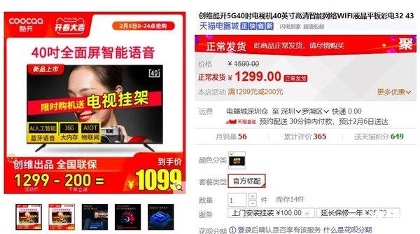 40��4K电视 酷开5G智慧屏到手1099元