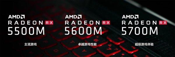 AMD正式公布移动版RX 5600M和RX 5700M
