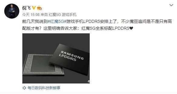 红魔5G再添爆料 不计成本全系标配全新一代LPDDR5