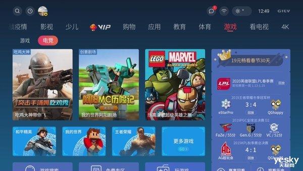 酷开网络推出多款大屏游戏  宅家也有趣