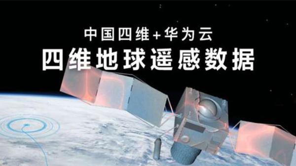 华为云携手中国四维 推动遥感卫星产业数字化转型升级