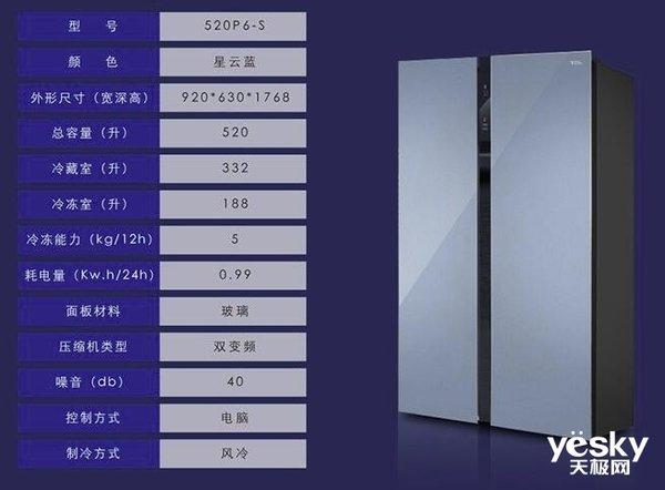 极速制冷+负氧离子养鲜 TCL P6冰箱