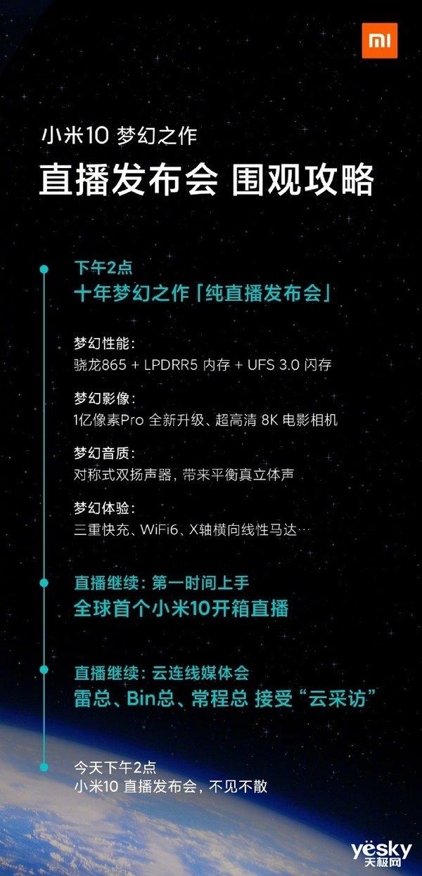 """小米10发布会不止发布,还有全球首个开箱直播与雷军""""云采访"""""""