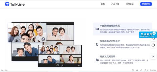 在家办公视频会议成为家常便饭,TalkLine会议软件有哪些特色亮点?