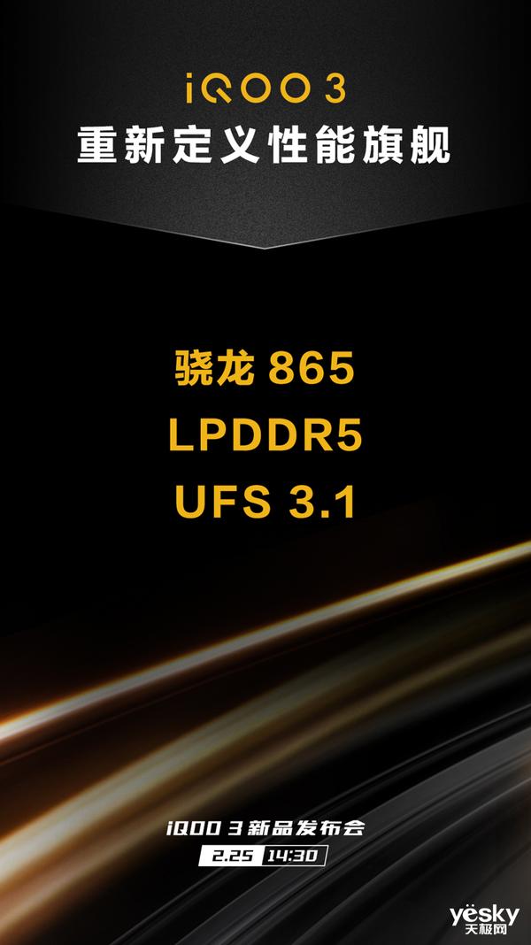 首发UFS3.1+LPDDR5内存 iQOO 3标杆旗舰即将发布