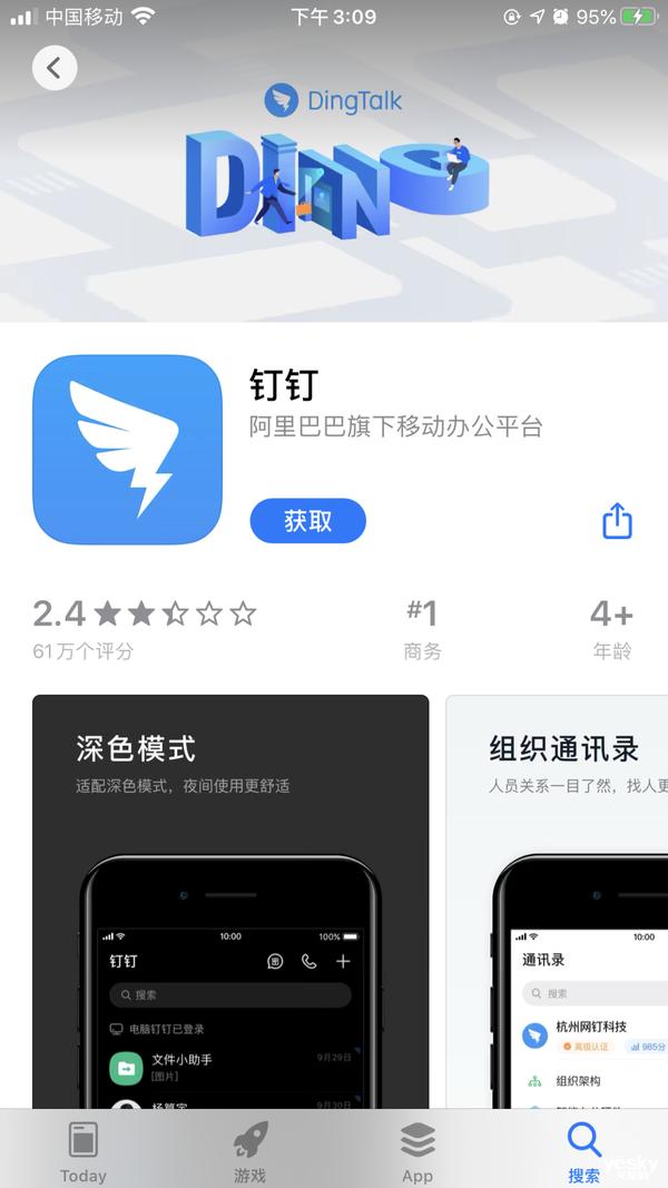 """钉钉""""被""""下架?官方:钉钉App在各大应用市场均可正常下载"""