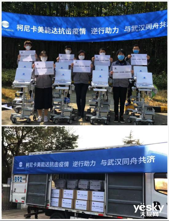 """柯尼卡美能达捐赠医疗及文印设备驰援中国抗""""疫""""一线"""