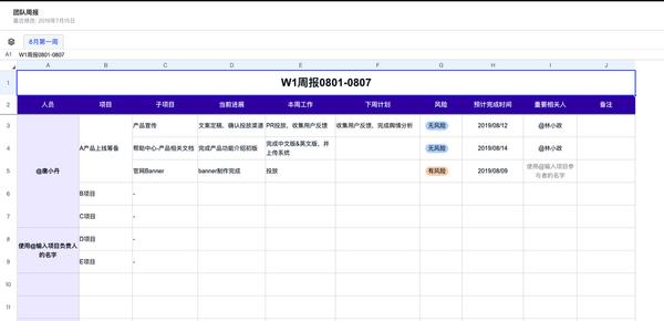 用好飞书的在线文档和日历功能,高效同步工作进展