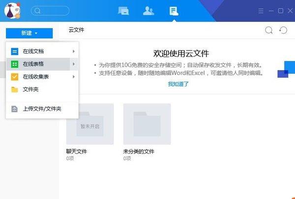 如何使用QQ TIM版工具,来实现在线文档的编辑和分享?