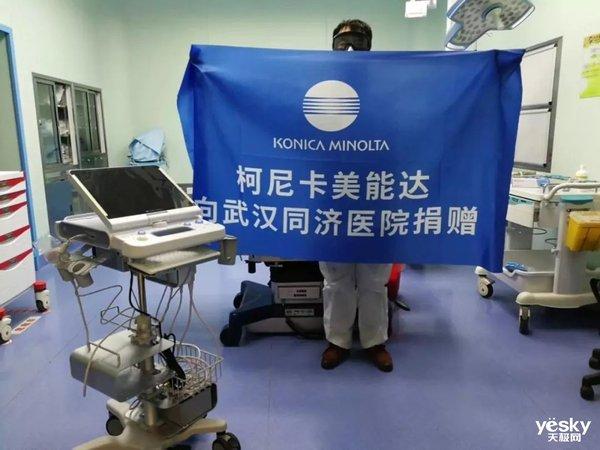 捐赠医疗及文印设备总价逾900万 柯尼卡美能达在行动