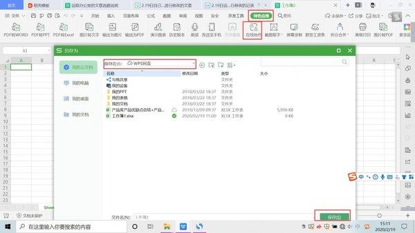 使用哪些软件能够实现在线文档的编辑和分享呢?这两款软件非常值得一试!