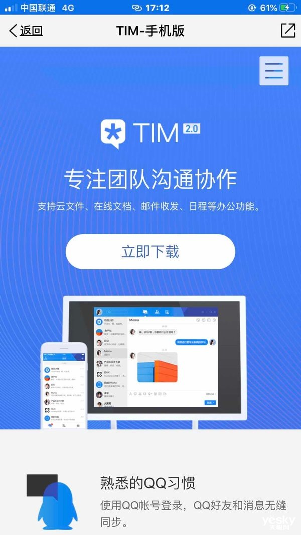 BUG修复!腾讯QQ办公简洁版TIM IOS2.5.3更新