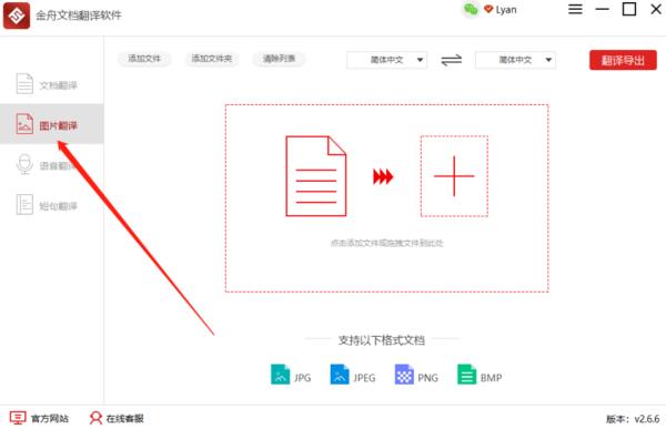 好用的翻译软件推荐:金舟文档翻译软件