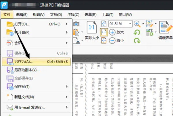 怎么对PDF页面进行旋转修改?PDF编辑小技巧