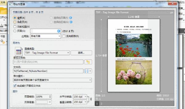 PDF如何转换成图片格式?这三种方法超有效!