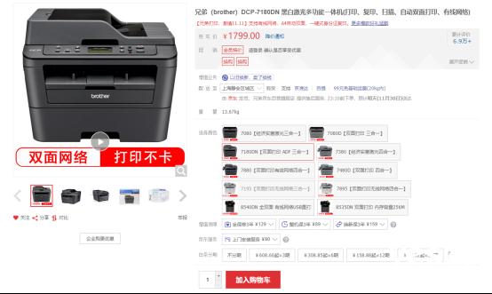 打印佳选 Brother DCP-7180DN售价1799元