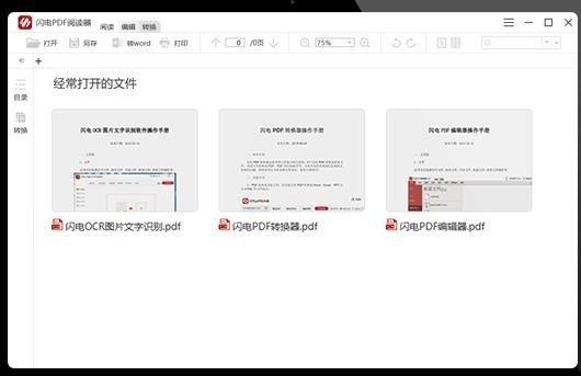 PDF阅读器哪款好用?这五款帮你轻松搞定PDF文档!