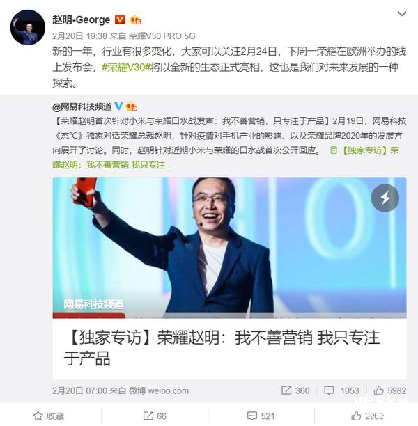 """荣耀赵明首度回应""""口水战"""":要用产品来说话,绝不鼓励无脑怼"""