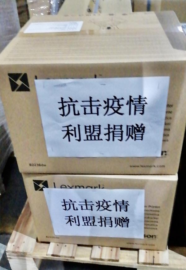 支援疫区 利盟向湖北宜昌医院捐赠打印机