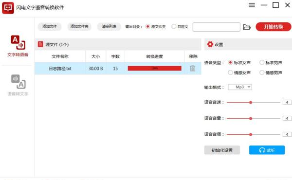 文字如何�D�Q成�Z音?使用�@款�件,一�I操作�D�Q超方便!