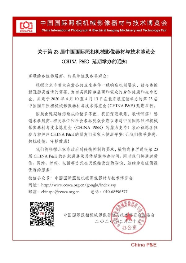2020 CHINA P&E 将延期举办