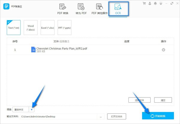 PDF与office文档相互转换,一个PDF转换王全搞定